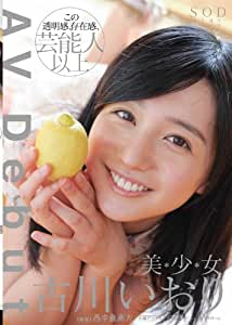 古川いおり AV Debut [DVD]