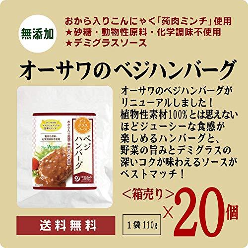 無添加 オーサワのべジハンバーグ(デミグラスソース)110g×20個<箱売り>★おから入りこんにゃく「蒟肉ミンチ」使用 ■砂糖・動物性原料・化学調味不使用 ■そのまま、または温めて★手軽なマクロビオティック惣菜 ひき肉のような食感のべジハンバーグ コクと旨