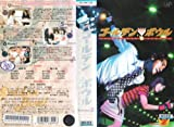 ゴールデンボウル Vol.2 [VHS]