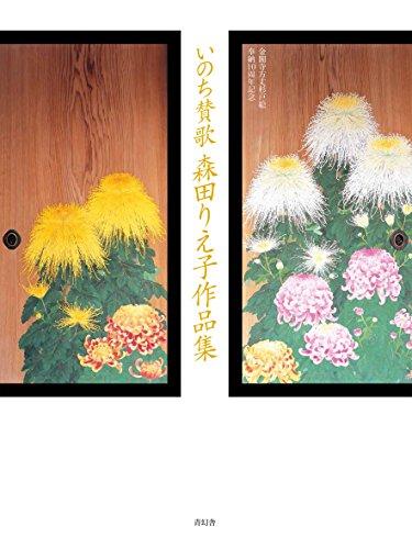 いのち賛歌 森田りえ子作品集 -金閣寺方丈杉戸絵奉納10周年記念‐