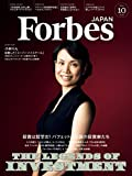 ForbesJapan (フォーブスジャパン) 2014年 10月号 [雑誌]