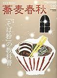 蕎麦春秋(40) 2017年 02 月号 [雑誌]: 月刊リベラルタイム 増刊
