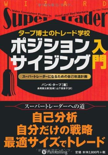 タープ博士のトレード学校 ポジションサイジング入門 (ウィザードブックシリーズ)の詳細を見る