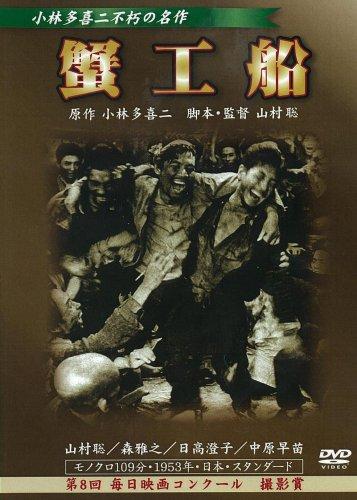 蟹工船 [DVD]の詳細を見る