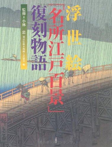 浮世絵「名所江戸百景」復刻物語