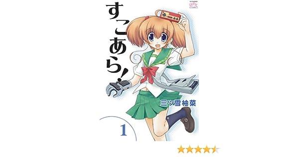 すこあら! (1) (IDコミックス 4...