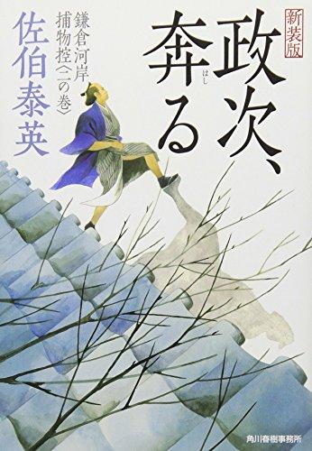 政次、奔る―鎌倉河岸捕物控〈2の巻〉 (ハルキ文庫 時代小説文庫)の詳細を見る