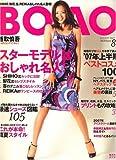BOAO (ボアオ) 2007年 08月号 [雑誌]