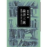 「弱い」日本の「強がる」男たち―お役所社会の精神分析 (講談社プラスアルファ文庫)