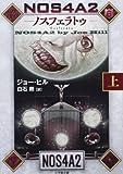 NOS4A2-ノスフェラトゥ- 上 (小学館文庫) 画像