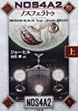 NOS4A2-ノスフェラトゥ- 上 (小学館文庫)