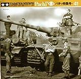 TAMIYANEWS タミヤニュース パッチ特集号 41