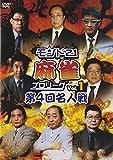 モンド21麻雀プロリーグ 第4回名人戦 Vol.1[DVD]