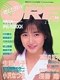 DELUXEマガジンORE 1988年 11月号[雑誌] (DELUXEマガジンORE)