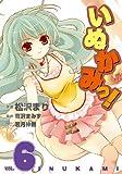 いぬかみっ!(6)<いぬかみっ!> (電撃コミックス)