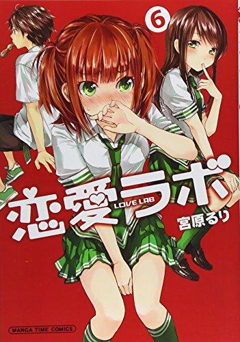 恋愛ラボ(6) (まんがタイムコミックス)の詳細を見る