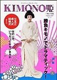 KIMONO姫(7)晴レの日編 (祥伝社ムック)