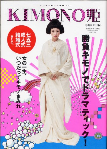 KIMONO姫(7)晴レの日編 (祥伝社ムック)の詳細を見る