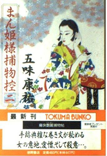 まん姫様捕物控〈2〉 (徳間文庫)の詳細を見る