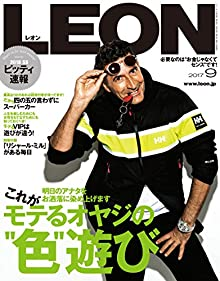 LEON 2017年 09月号 [雑誌]
