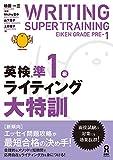 英検準1級ライティング大特訓 (アスク出版)
