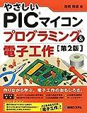 やさしいPICマイコン プログラミング&電子工作[第2版]
