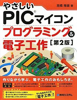 やさしいPICマイコン プログラミング&電子工作[第2版]の詳細を見る