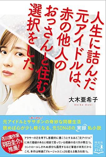 人生に詰んだ元アイドルは、赤の他人のおっさんと住む選択をした / 大木 亜希子