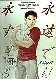 永遠では永すぎる (2) (Young ros〓 comics DX)
