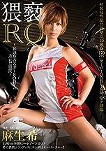 猥褻RQ ~10頭身スレンダーBODYの蒸れた股間~ 麻生希 AVS collector's [DVD]