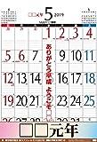 祝 新元号 改元 記念 ジャンボ スケジュール 2019年 カレンダー CL-8004 75×52cm 2019年4月から2019年12月まで 4月始まり