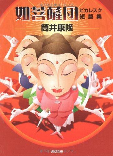 如菩薩団―ピカレスク短篇集 (角川文庫)の詳細を見る