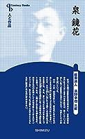 泉鏡花 (Century Books―人と作品)