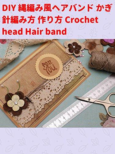 ビデオクリップ: DIY 縄編み風ヘアバンド かぎ針編み方 作り方 Crochet head Hair band