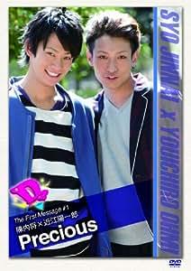 "D2 The First Message #1 陳内将×近江陽一郎 ""Precious"" [DVD]"