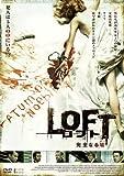 LOFT~完全なる嘘(トリック)~[DVD]