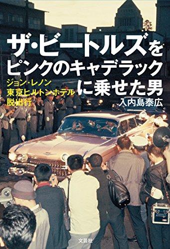 ザ・ビートルズをピンクのキャデラックに乗せた男 ジョン・レノン 東京ヒルトンホテル脱出行 発売日