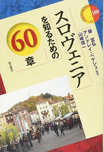 スロヴェニアを知るための60章 (エリア・スタディーズ159)