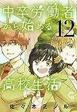 中卒労働者から始める高校生活 (12) (ニチブンコミックス)