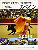 スペイン (ナショナルジオグラフィック世界の国)