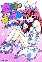 奥さまはアイドル 3巻 (バンブー・コミックス)