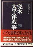 完本・太平洋戦争 (4) (文春文庫)