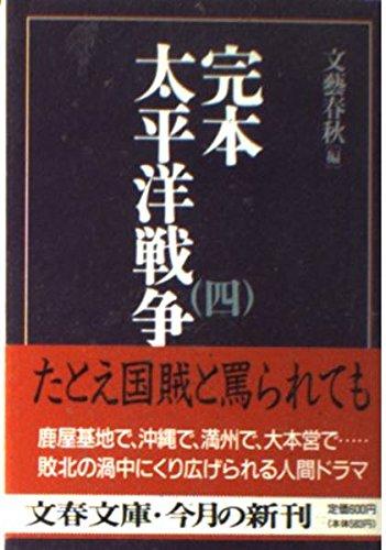 完本・太平洋戦争 (4) (文春文庫)の詳細を見る