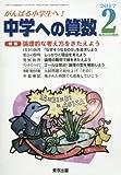中学への算数 2017年 02 月号 [雑誌]