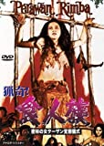 猟奇!食人族/密林の女ターザン変態儀式 [DVD]
