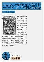 コロンブス航海誌 (岩波文庫 青 428-1)