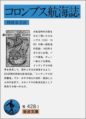 コロンブス航海誌 (岩波文庫 青 428-1)の詳細を見る