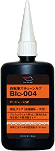 AZ (エーゼット) BIc-004 自転車用 チェーンルブ ロードレースSP(スペシャル) 110ml  (チェーンオイル/ チェーン潤滑剤/チェーン 油/チェンオイル) CH082