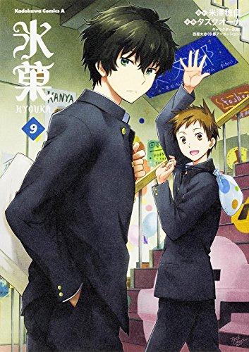 氷菓 (9) (カドカワコミックス・エース)の詳細を見る