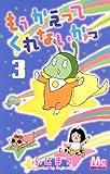 もう かえってくれないかっ 3 (マーガレットコミックス)